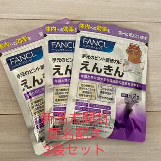 FANCL - ファンケル えんきん 30日分 3袋セット