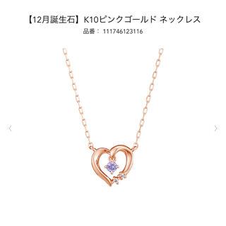 4℃ - 値下げ★4℃【K10PG】ネックレス ダイヤ タンザナイト 誕生石