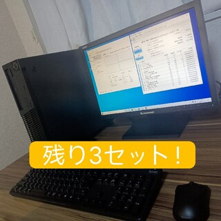 デスクトップ型PCセット