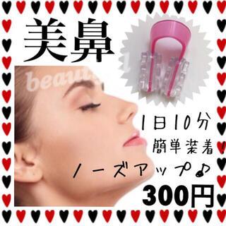 大好評‼︎ノーズアップ♪ 鼻矯正 鼻整形  美鼻 サイズ調整可 簡単 シリコン製