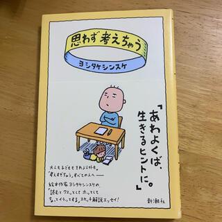 白泉社 - 思わず考えちゃう ヨシタケシンスケ