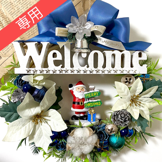 専用】ブルーホワイトクリスマス ウェルカム Welcome フラワー リース★(リース)