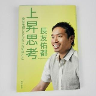 カドカワショテン(角川書店)の上昇志向 長友佑都(趣味/スポーツ/実用)