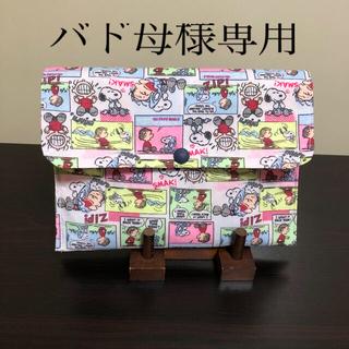 スヌーピー(SNOOPY)のハンドメイド 蓋付き3ポケット双子ポーチ(コミックスヌーピー)(ポーチ)