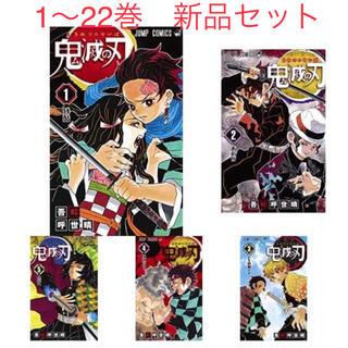 新品未使用 鬼滅の刃 全巻セット 1〜22巻 通常版