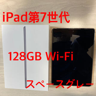 Apple - Apple iPad 第7世代 128GB Wi-Fi スペースグレー