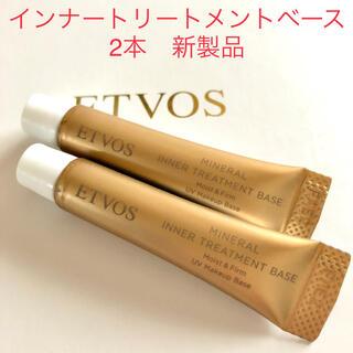 ETVOS - 新製品 etvos エトヴォス  インナートリートメントベース 4.4ml×2本
