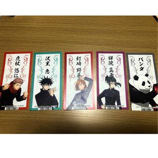 集英社 - 呪術廻戦お札風カード