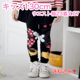 ディズニー キッズ 130 ブラック ミッキー スカッツ スパッツ 子供服(パンツ/スパッツ)