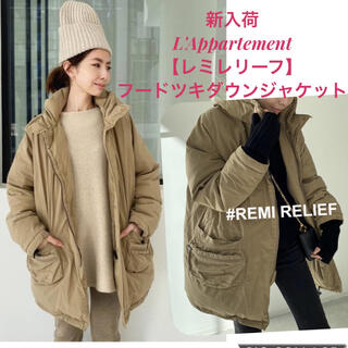 L'Appartement DEUXIEME CLASSE - 新品【REMI RELIEF/レミレリーフ】 フードツキダウンジャケット