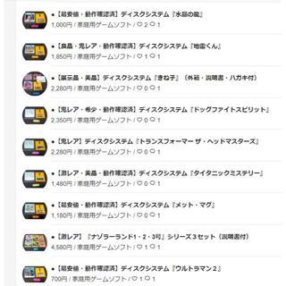 ファミリーコンピュータ(ファミリーコンピュータ)の【ktg様専用】ディスクシステム 45タイトルセット♪(家庭用ゲームソフト)