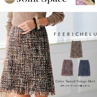 Chesty - ジョイントスペース FEERICHELU カラーツイードフリンジ風スカート