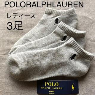 POLO RALPH LAUREN - ポロラルフローレン レディースソックス 3足 靴下 グレー