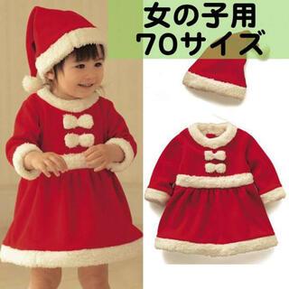 サンタ☆70サイズ 女の子 コスプレ サンタクロース衣装