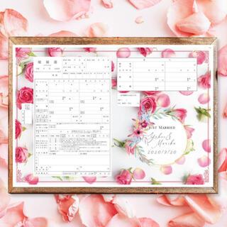 名入れ 日付入れ オリジナル 婚姻届 ピンクの花柄 花びら フラワーシャワー