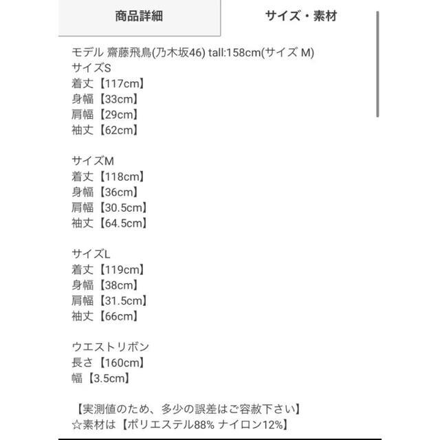 GRL(グレイル)のGRL リボンベルト付パワショルニットプリーツワンピース 乃木坂46 齋藤飛鳥 レディースのワンピース(ロングワンピース/マキシワンピース)の商品写真