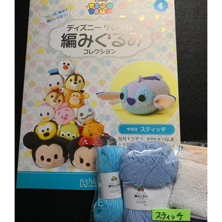 ディズニー(Disney)の編みぐるみ 編み図&キット(スティッチ)(その他)