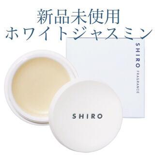 shiro - SHIRO 練り香水 ホワイトジャスミン