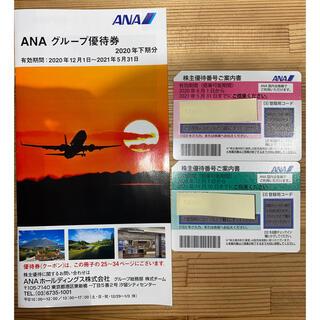 エーエヌエー(ゼンニッポンクウユ)(ANA(全日本空輸))のANA 株主優待 全日空(航空券)