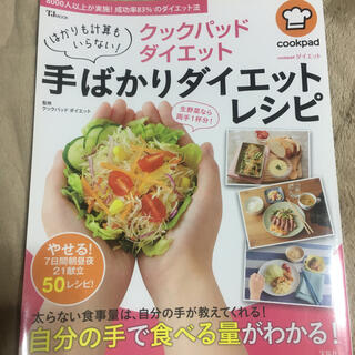 タカラジマシャ(宝島社)のクックパッドダイエット手ばかりダイエットレシピ(料理/グルメ)