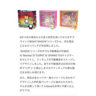 """メディコムトイ(MEDICOM TOY)のPOP MART × INSTINCTOY """"SHOCK""""可動式ピンバッチ 3種(バッジ/ピンバッジ)"""