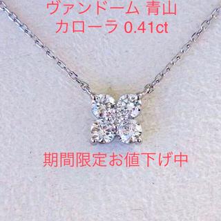 Vendome Aoyama - ヴァンドーム青山 カローラネックレス  0.41ct PT