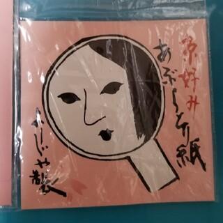 juna様専用  よーじや あぶらとり紙(あぶらとり紙)