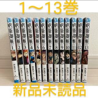 【即日発送】呪術廻戦 1~13巻 新品未使用 本編全巻セット★送料無料★