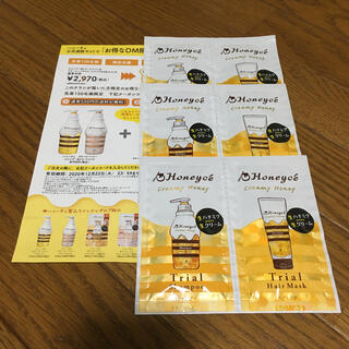 ハニーチェ(Honeyce')のハニーチェ シャンプー ヘアパック 試供品(シャンプー/コンディショナーセット)