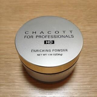 チャコット(CHACOTT)のりんご様専用 チャコット  エンリッチングパウダー クリアー(フェイスパウダー)