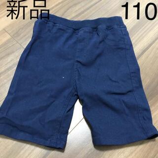 新品 ハーフパンツ ネイビー 110cm(パンツ/スパッツ)