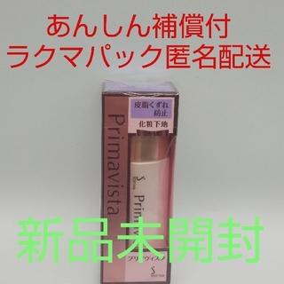 Primavista - 【ラクマパック匿名配送】プリマヴィスタ 皮脂くずれ防止 化粧下地