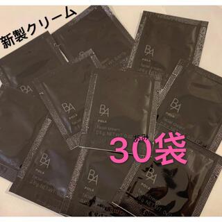 POLA - POLA ポーラ 第6世代新 B.A クリーム(保湿クリーム)サンプル 30袋