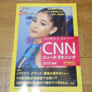 CNNニュース・リスニング 音声&電子書籍版付き 2019[春夏](語学/参考書)