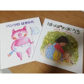 福音館書店 本2冊セット