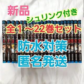 集英社 - 新品 未開封 鬼滅の刃 1~22巻  全巻 セット(シュリンク付き)
