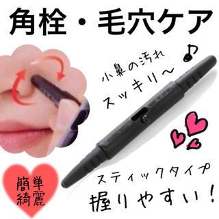 毛穴の汚れがごっそり!ペン型スティック♡即購入大歓迎 角栓 いちご鼻