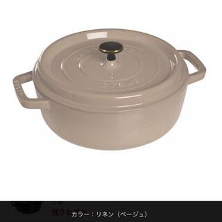 ストウブ(STAUB)のストウブココット26㎝ リネン(鍋/フライパン)