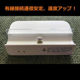 美品!UQ版WiMAX2+ W04専用クレードル!有線接続通信安定、速度アップ!