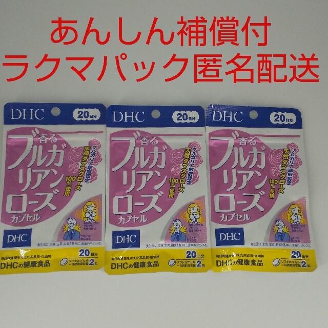 DHC(ディーエイチシー)の【ラクマパック匿名配送】DHC 香るブルガリアンローズ 20日分3袋 食品/飲料/酒の健康食品(その他)の商品写真