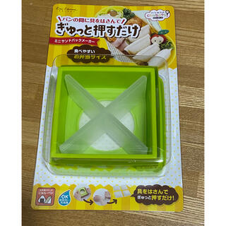 カイジルシ(貝印)のミニサンドパックメーカー(調理道具/製菓道具)