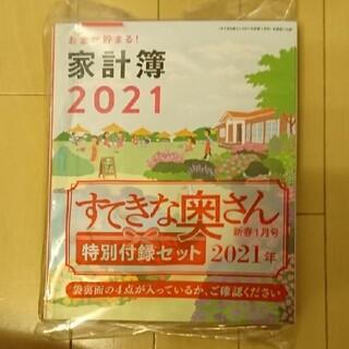 主婦と生活社 - すてきな奥さん新春号 2021年 01月号 特別付録セット
