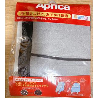 アップリカ(Aprica)のアップリカ マルチレインカバー(ベビーカー用レインカバー)