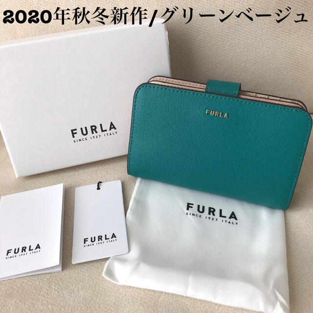 Furla(フルラ)の付属品全て有り★新品 FURLA 2020年秋冬新作 バビロン グリーンベージュ レディースのファッション小物(財布)の商品写真