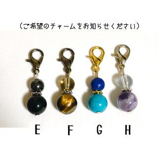 幸せを呼ぶ♡300円お守りチャーム  E.F.G.H