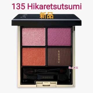 SUQQU - 新品♡SUQQU スック デザイニングカラーアイズ 135 惹包