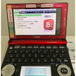 カシオ(CASIO)の電子辞書 カシオ XD-6500RD(電子ブックリーダー)