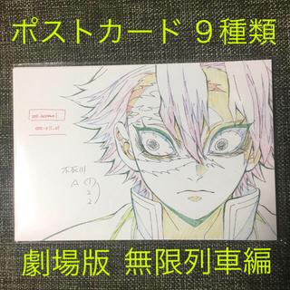 集英社 - 鬼滅の刃 劇場版 無限列車編 原画ポストカード Bセット 9枚 ufotable