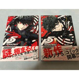 角川書店 - ペルソナ5メメントスミッション 1、2巻セット!オビ付き美品