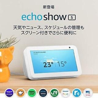 新品 Amazon Echo Show 5 スクリーン付きスマートスピーカー